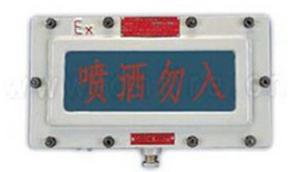 LDP-PS01隔爆型气体喷洒指示灯