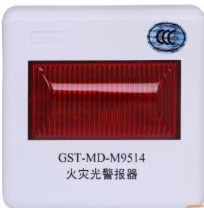 GST-MD-M9514火灾光警报器
