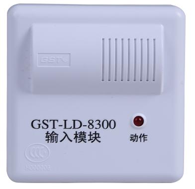 GST-LD-8300输入模块(船用)