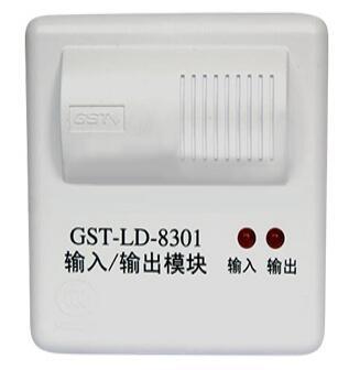 GST-LD-8301输入输出模块(船用)