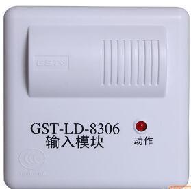 GST-LD-8306型输入模块