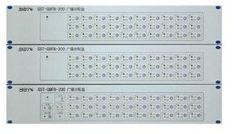 GST-GBFB-200广播分配盘