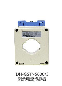 DH-GSTN5600/3剩余电流互感器