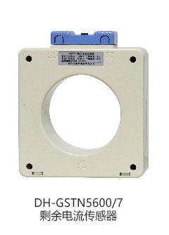 DH-GSTN5600/7剩余电流互感器