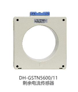 DH-GSTN5600/11剩余电流互感器