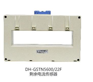 DH-GSTN5600/22F剩余电流互感器