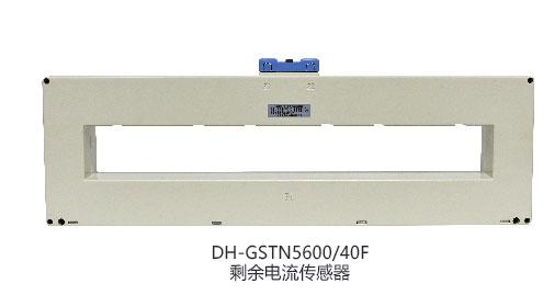 DH-GSTN5600/40F剩余电流传感器