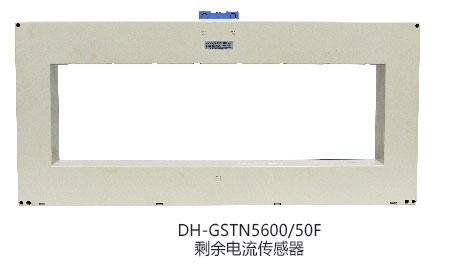 海湾DH-GSTN5600/50F剩余电流互感器