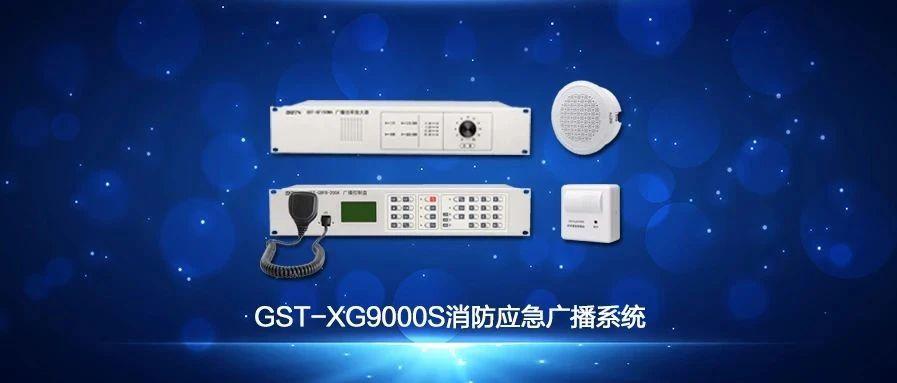 海湾GST-XG9000S消防应急广播系统技术调试视频解说
