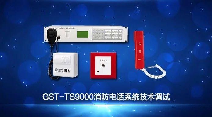 海湾GST-TS9000消防电话系统技术调试视频讲解