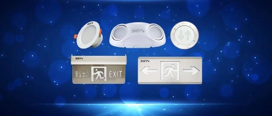 海湾应急照明和疏散指示系统灯具安装技术指导