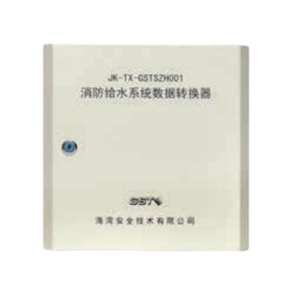 海湾JK-TX-GSTSZH001消防给水系统数据转换器