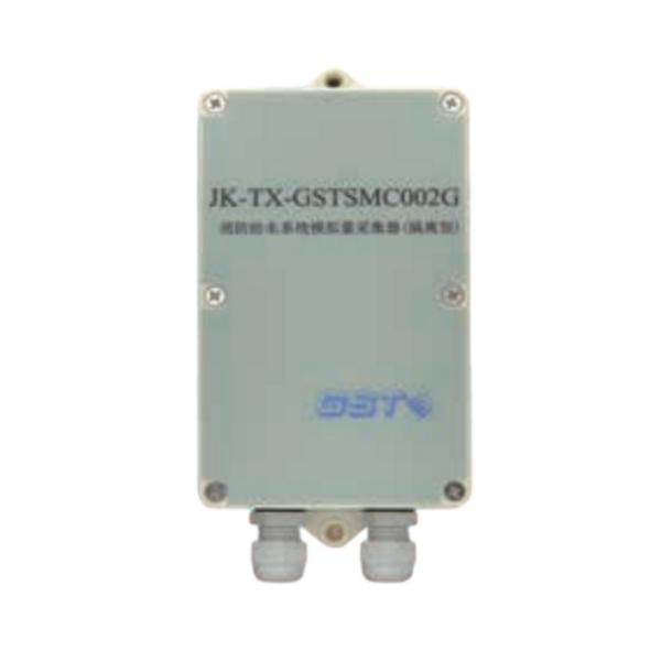 海湾JK-TX-GSTSMC002G消防给水系统模拟量采集器(隔离型)