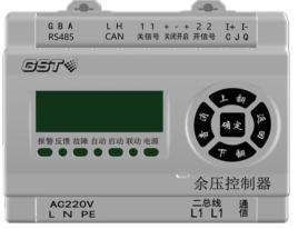 海湾GST-SCS-C201余压控制器