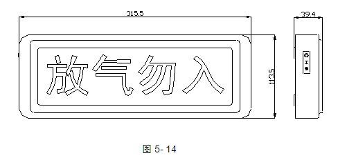 GST-LD-8317气体喷洒指示灯尺寸图