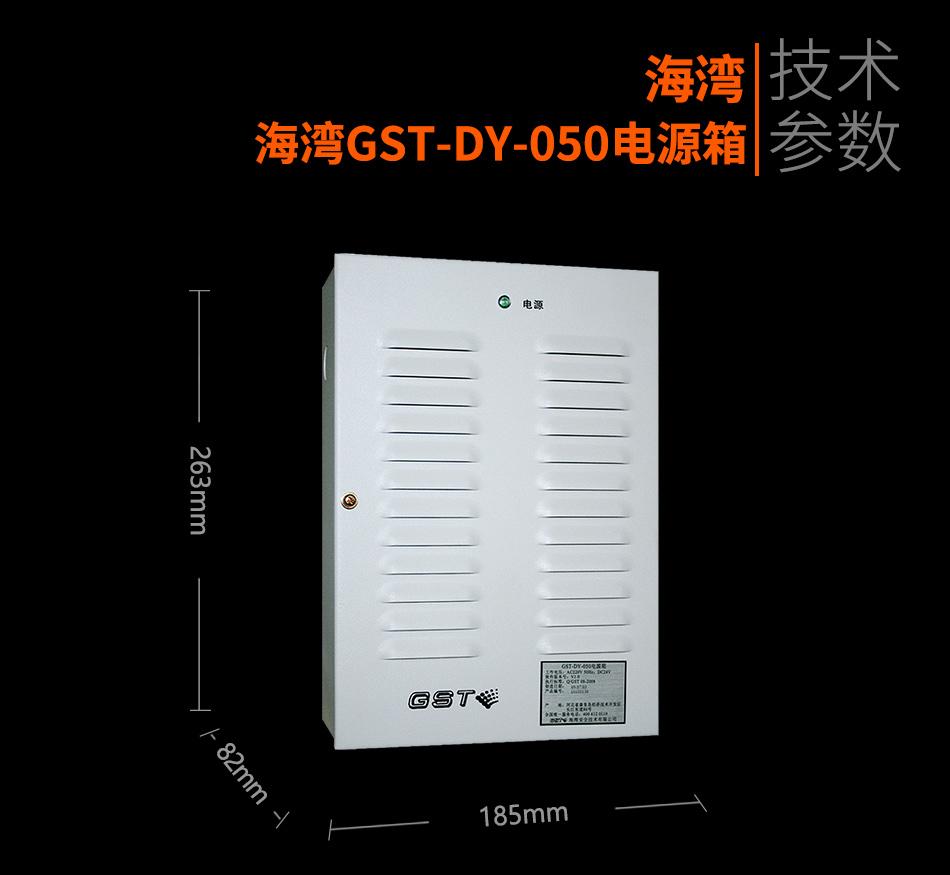 海湾GST-DY-050电源箱参数
