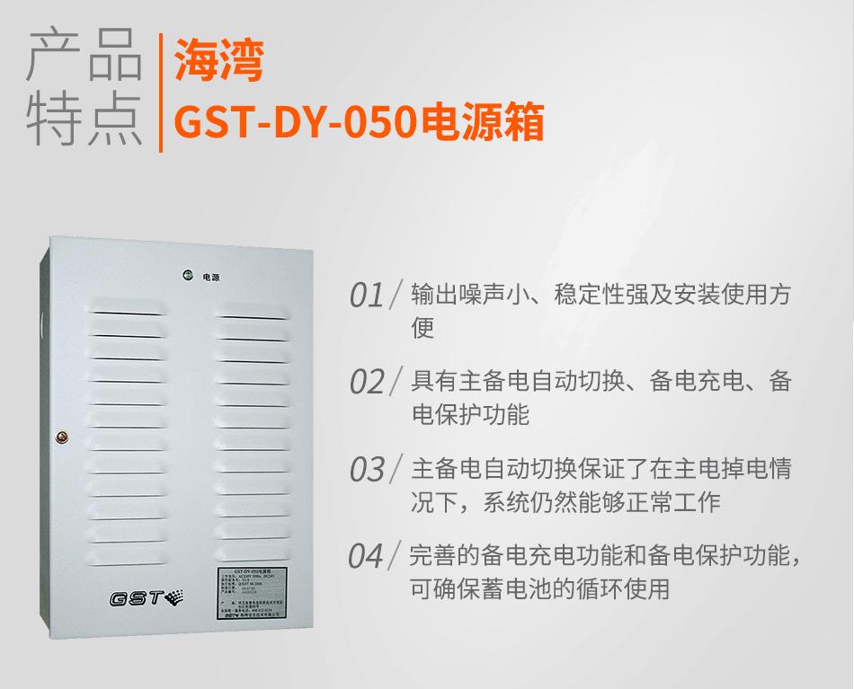 GST-DY-050电源箱特点