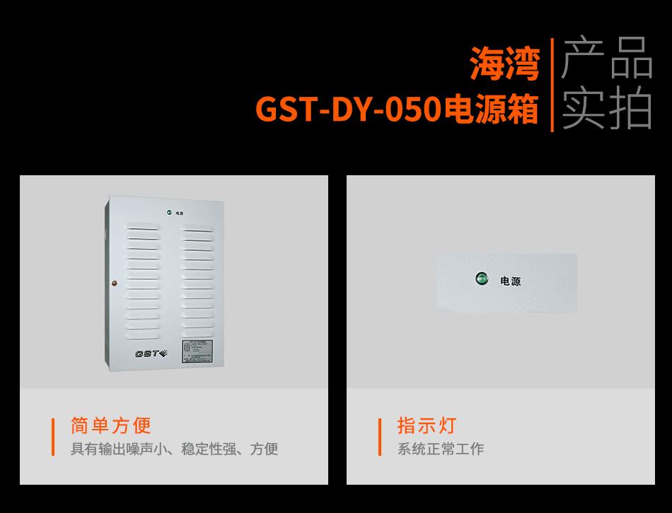 GST-DY-050电源箱实拍