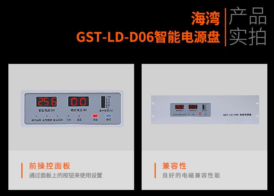 GST-LD-D06智能电源盘实拍图