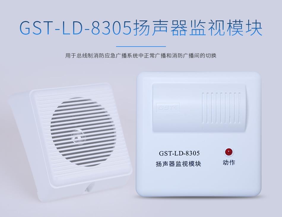 海湾GST-LD-8305扬声器监视模块