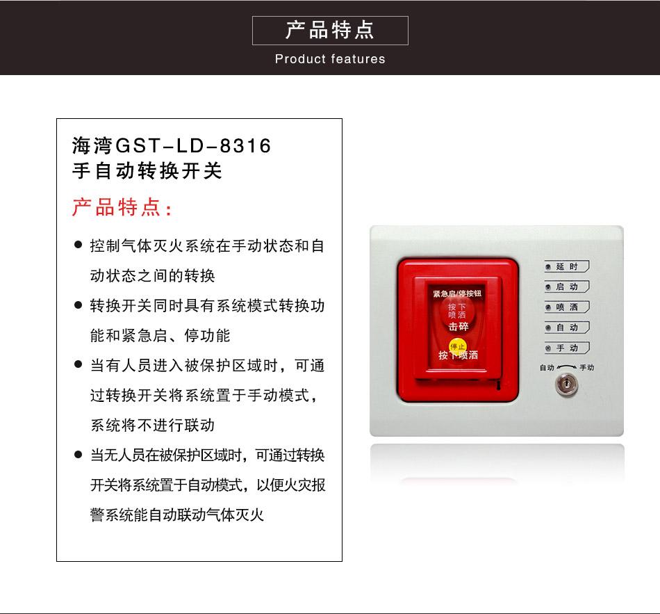 GST-LD-8316手自动转换开关特点
