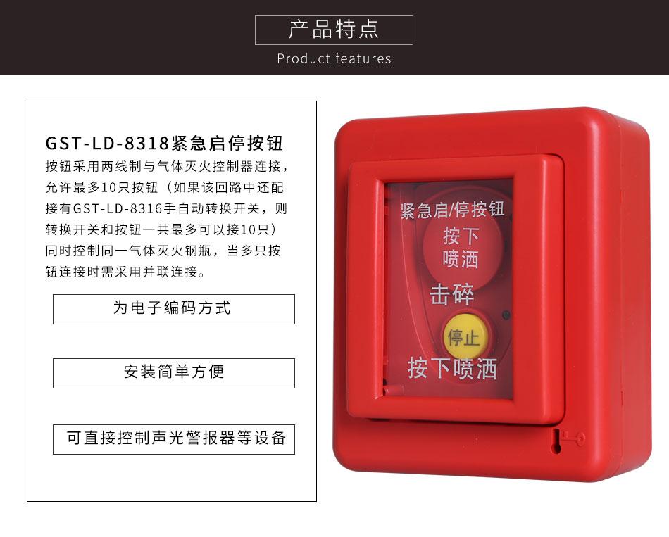 GST-LD-8318紧急启停按钮特点