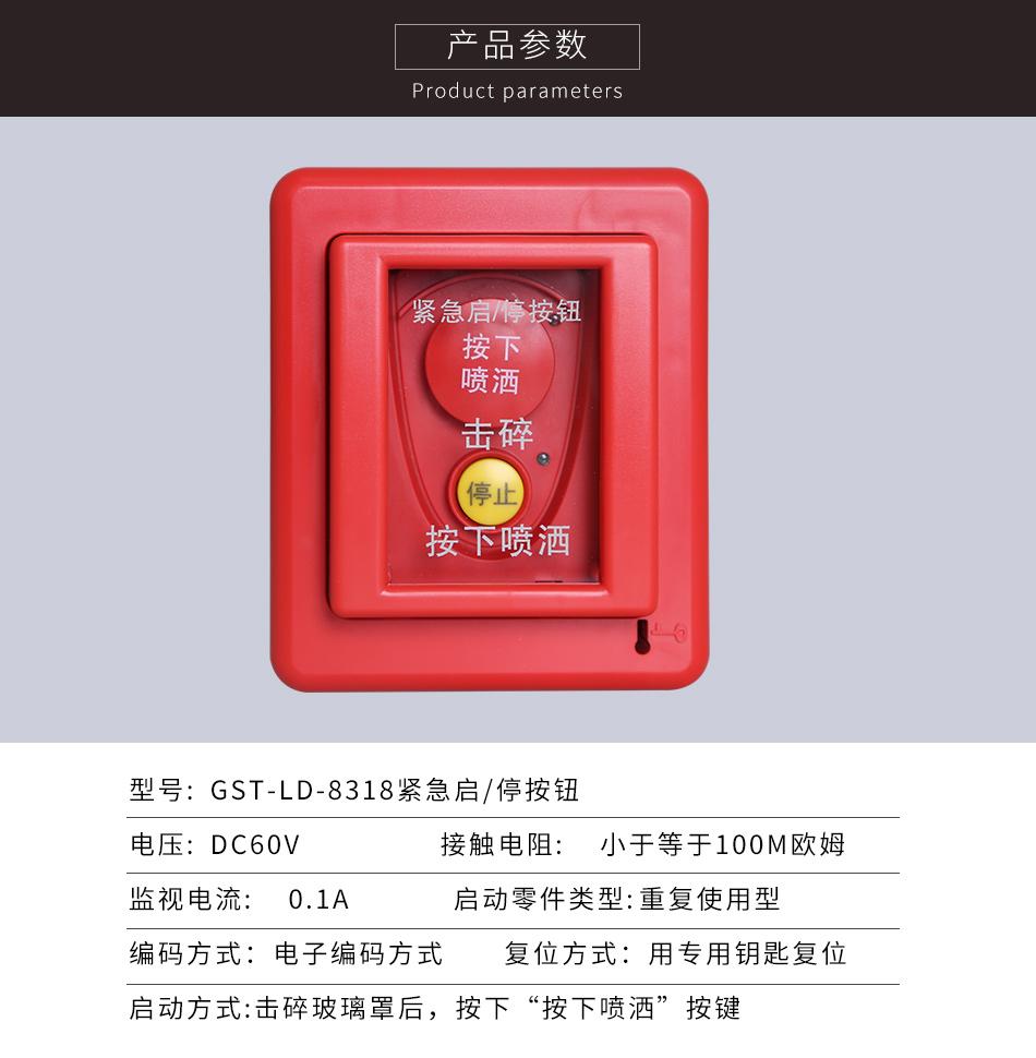 GST-LD-8318紧急启停按钮参数