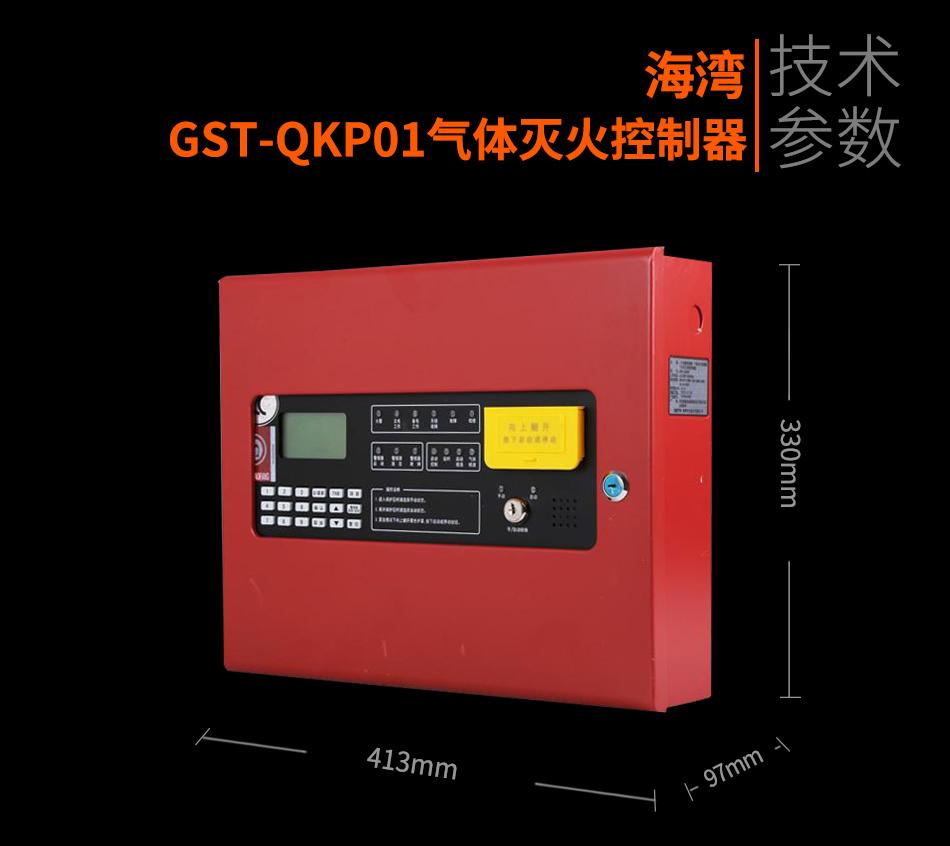 GST-QKP01气体灭火控制器参数