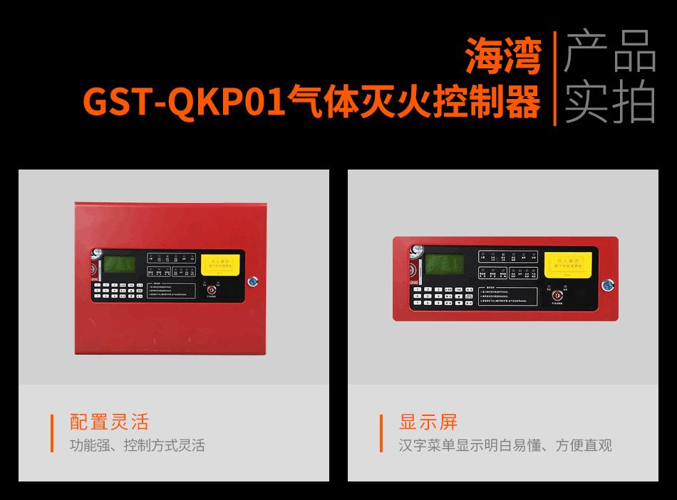 GST-QKP01气体灭火控制器实拍