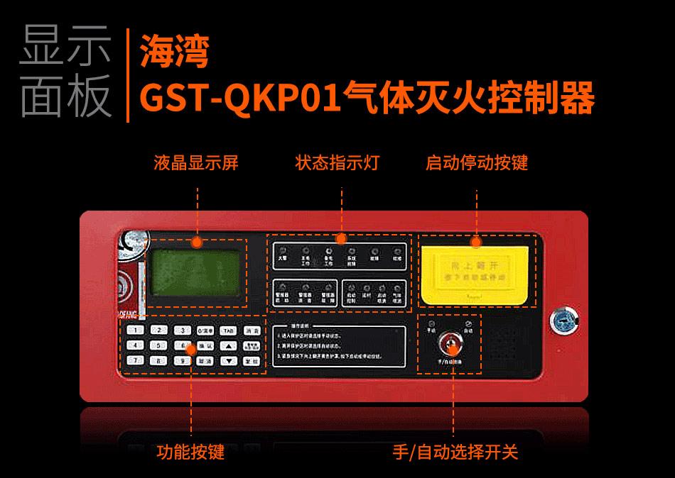 GST-QKP01气体灭火控制器显示面板
