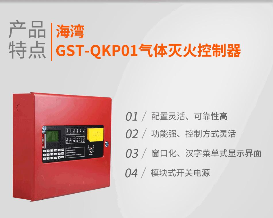GST-QKP01气体灭火控制器特点