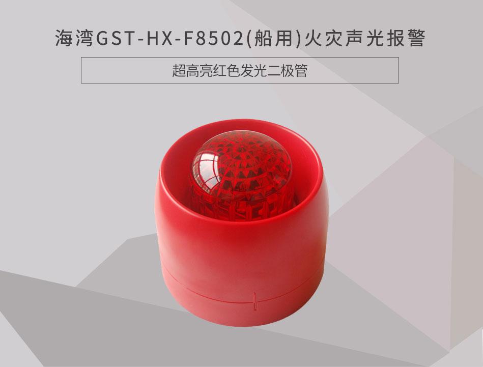 GST-HX-F8502(船用)火灾声光报警器情景展示