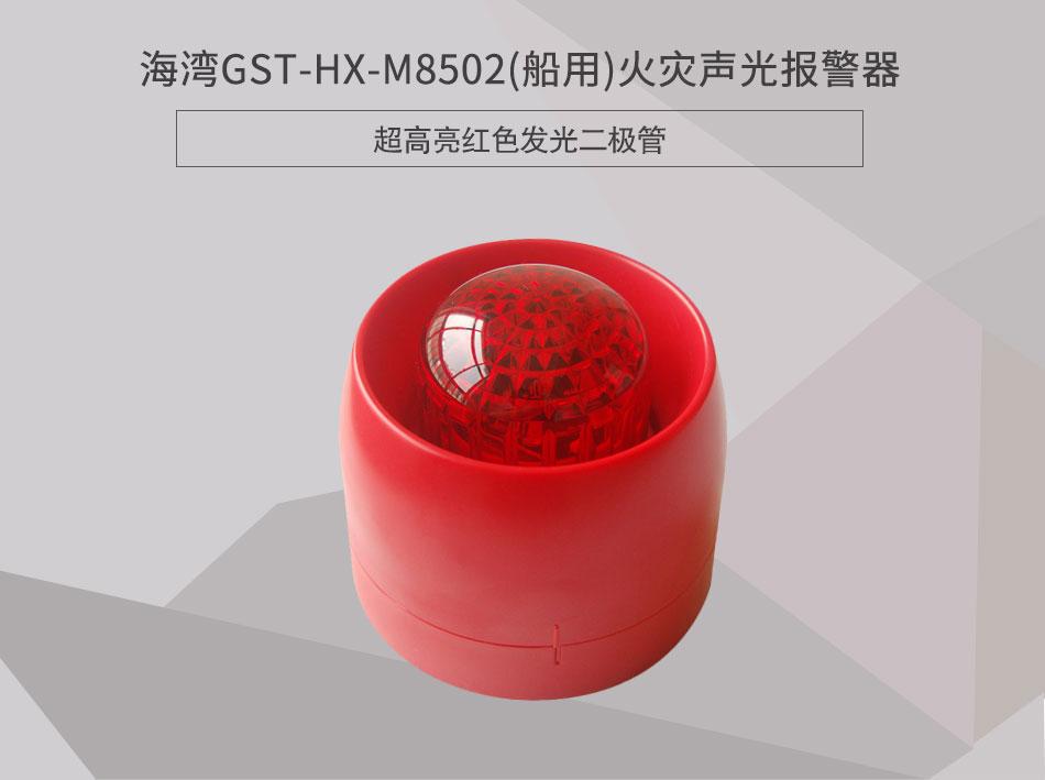 GST-HX-M8502(船用)火灾声光报警器情景展示