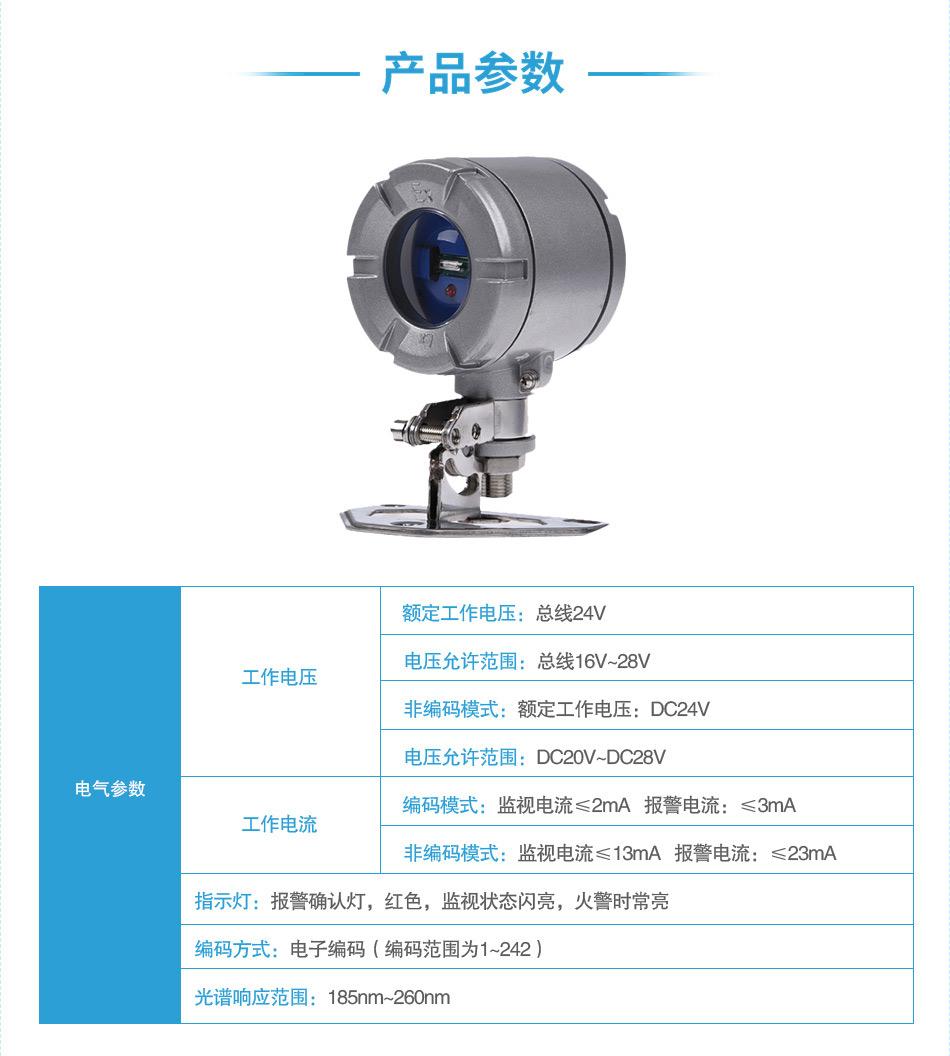 JTG-ZM-GST9614隔爆型紫外火焰探测器参数