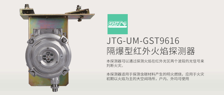 JTG-UM-GST9616隔爆型红外火焰探测器