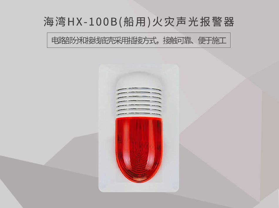 HX-100B(船用)火灾声光报警器情景展示