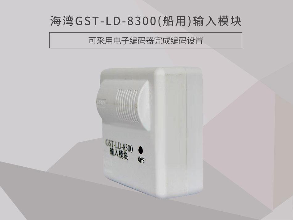 GST-LD-8300(船用)输入模块情景展示