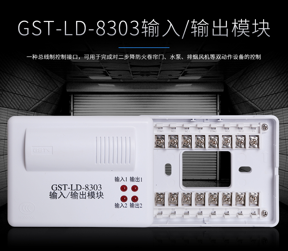 GST-LD-8303输入输出模块产品情景展示