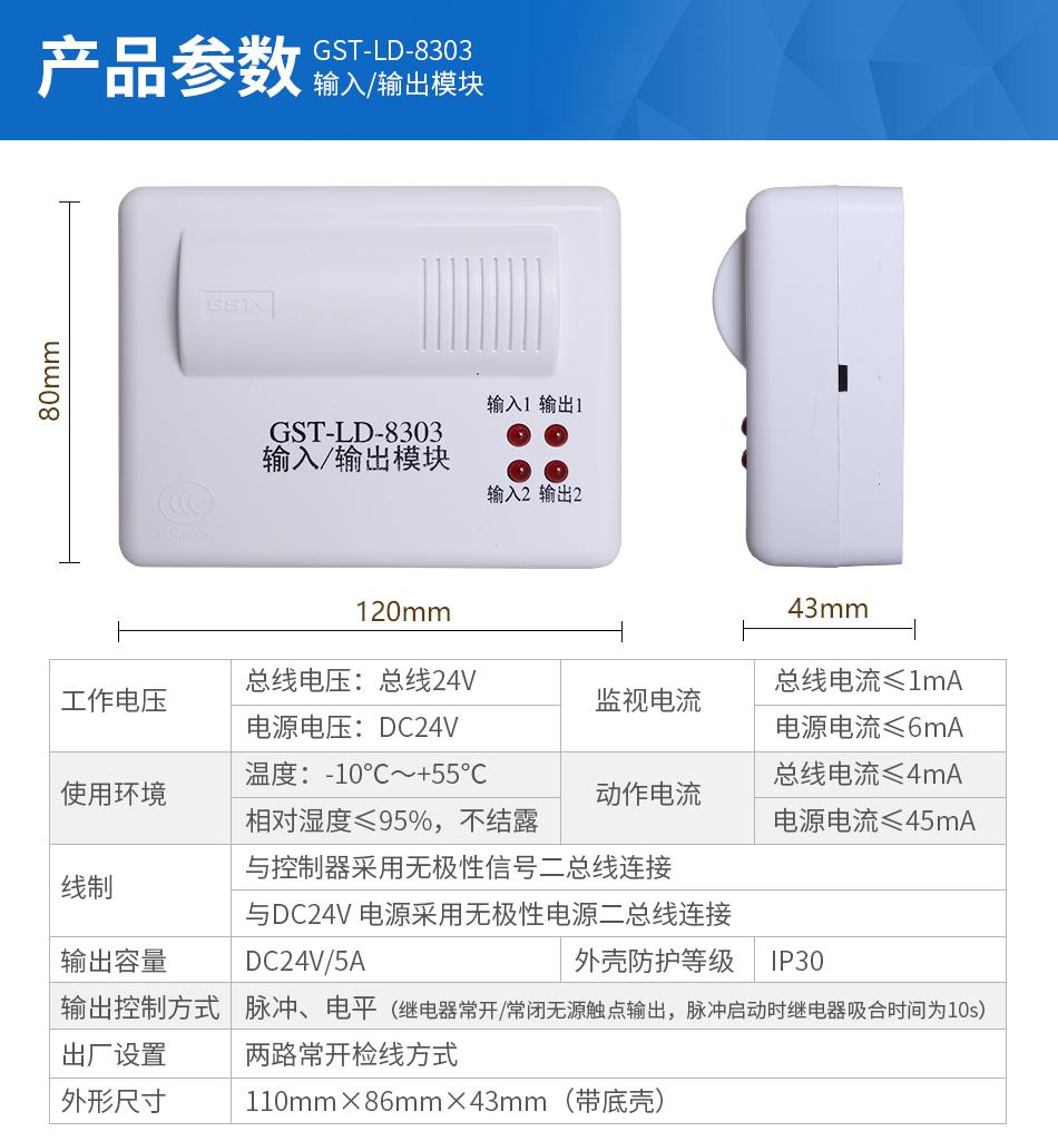 GST-LD-8303输入输出模块产品参数
