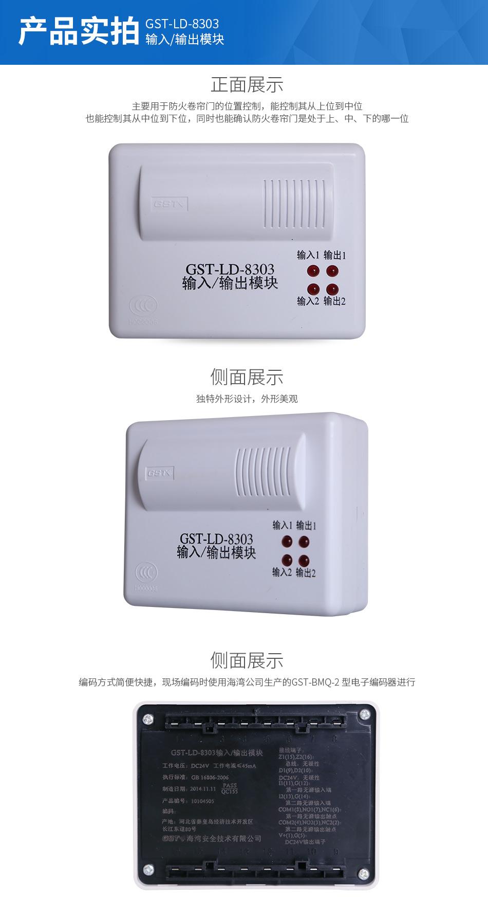 GST-LD-8303输入输出模块产品实拍图