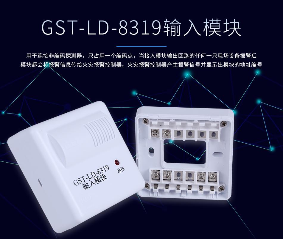 GST-LD-8319输入模块情景展示