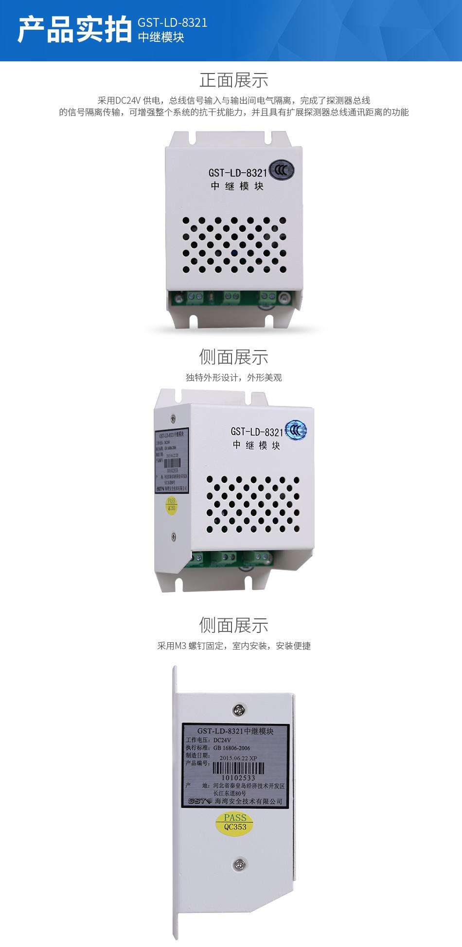 GST-LD-8321中继模块接线图