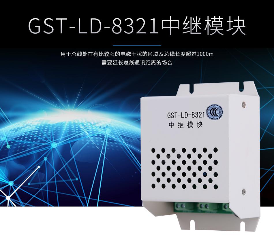 GST-LD-8321中继模块情景展示
