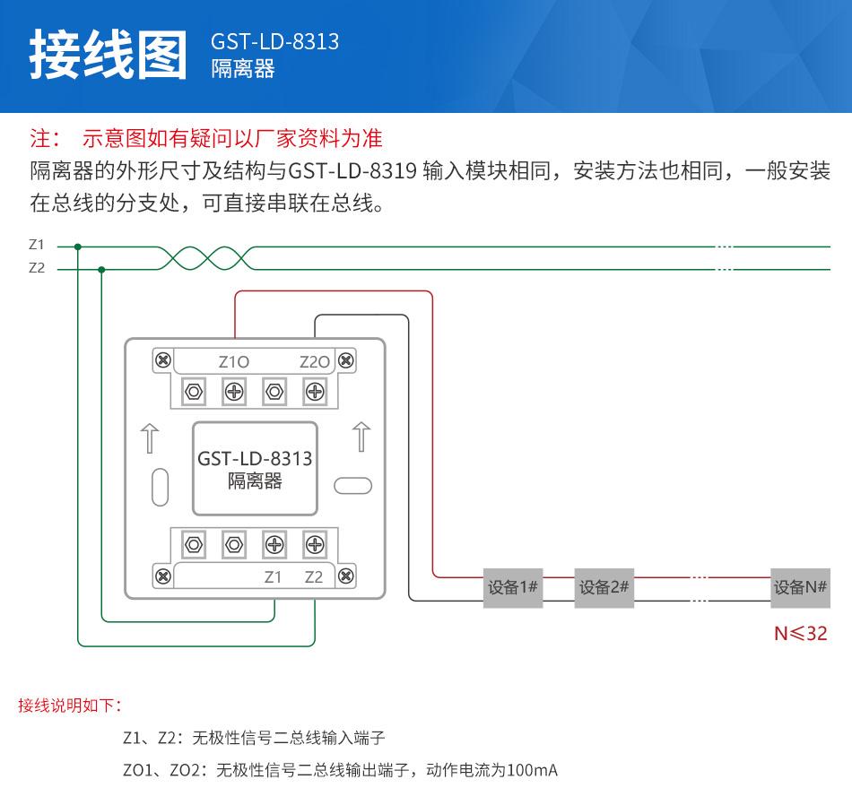 GST-LD-8313隔离器接线