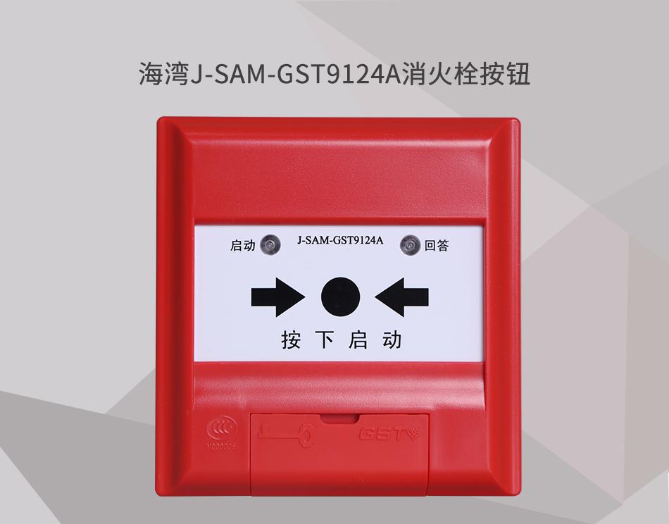 J-SAM-GST9124A消火栓按钮展示