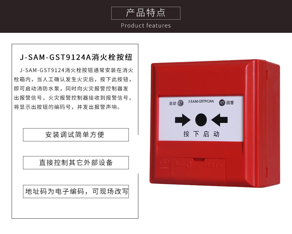 海湾J-SAM-GST9124A消火栓按钮特点