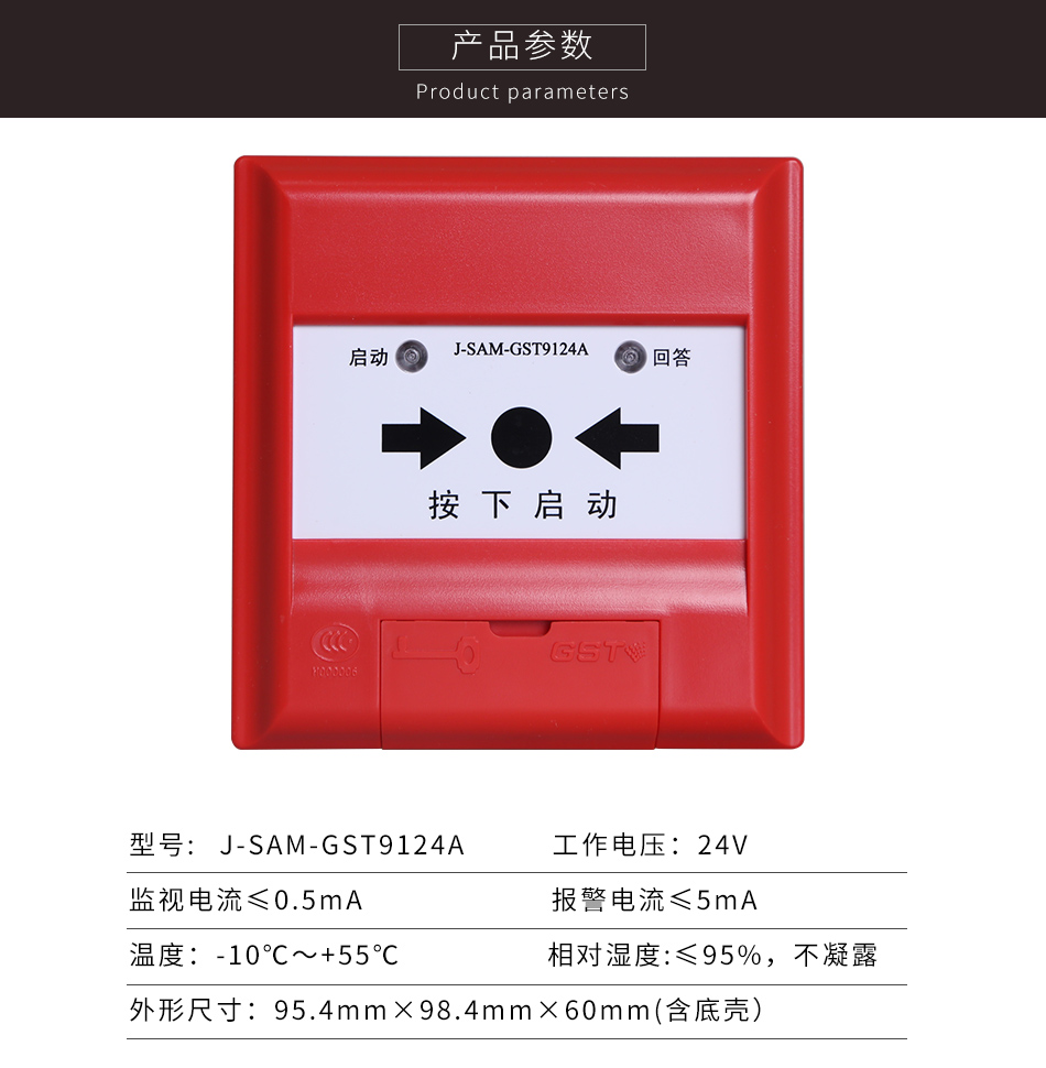 J-SAM-GST9124A消火栓按钮参数
