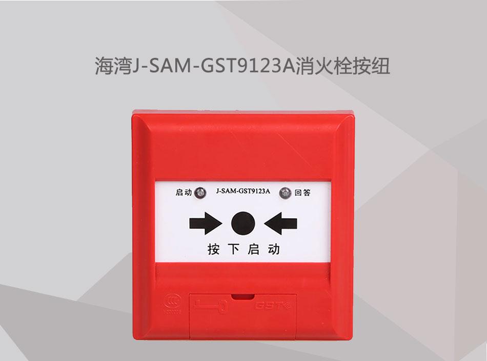 J-SAM-GST9123A消火栓按纽展示