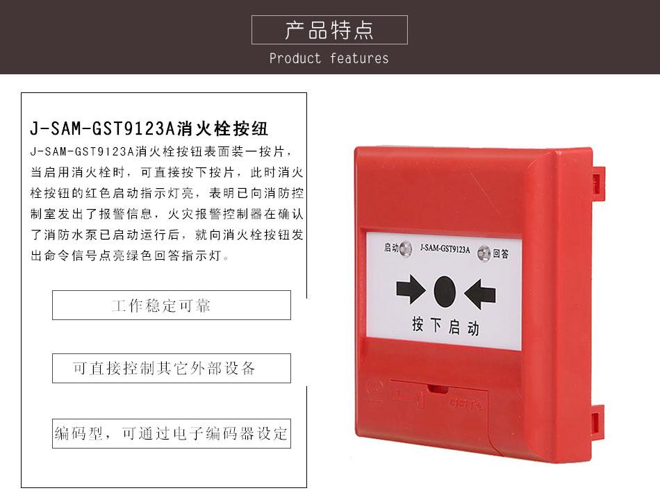 J-SAM-GST9123A消火栓按纽特点