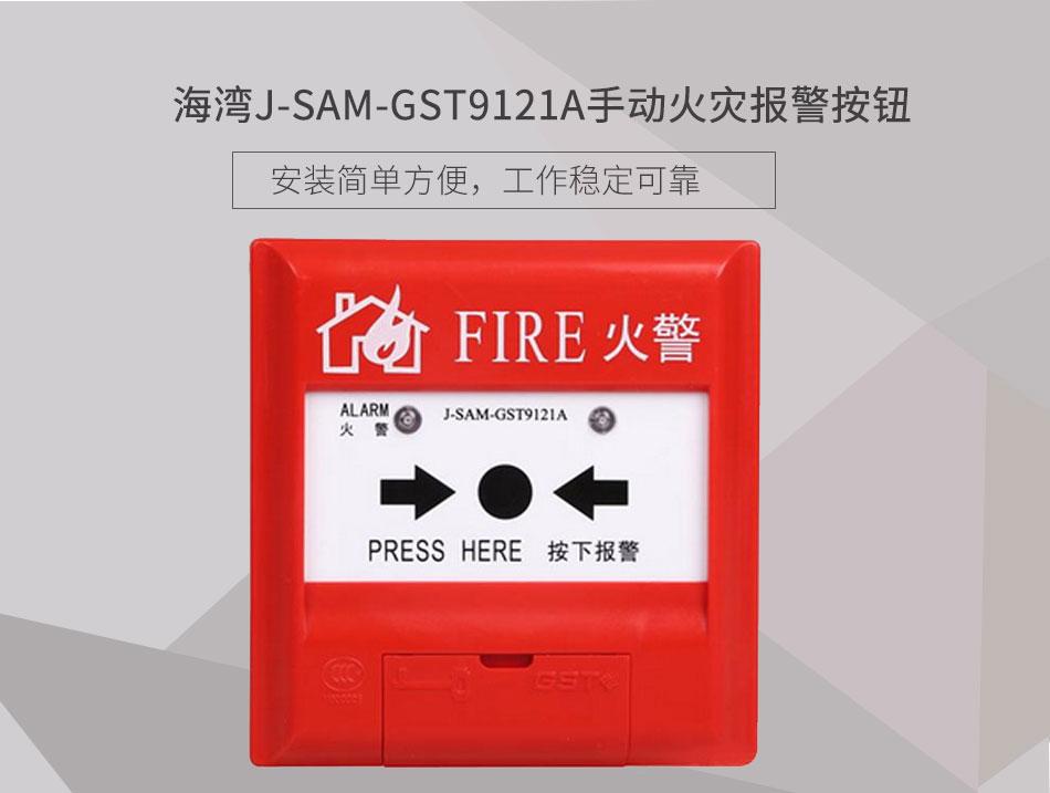 J-SAM-GST9121A手动火灾报警按钮展示